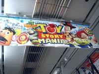 20120709_東京ディズニーシー_トイストーリーマニア_0827_DSC02233