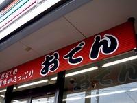20090913_コンビニ_セブンイレブン_おでん_0837_DSC05190