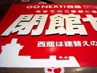 20120118_ららぽーとTOKYO-BAY_西館閉館_建替え_2005_DSC00148
