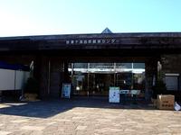 20130119_習志野市谷津干潟自然観察_大もちつき会_1420_DSC00455
