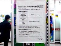 20130205_JR東日本_関東圏_雪予報_間引運転決行_1933_DSC02225