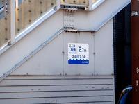 20120910_東京都品川区_海抜表示_1509_DSC01827