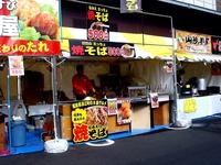 20121124_イオン船橋_B級グルメとうまいもの屋台村_1217_DSC02900