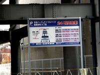 20120205_船橋市本町4_京成船橋駅_京成パーク駐輪場_0927_DSC02557