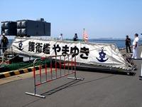 20120526_船橋市高瀬町_マリンフェスタ_護衛艦やまゆき_1015_DSC05386