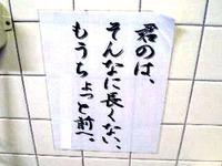 20120918_トイレ_便所_張り紙_綺麗_掃除_530