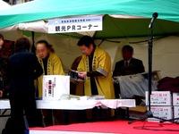 20121124_船橋市_青森県津軽観光物産首都圏フェア_1121_DSC02714