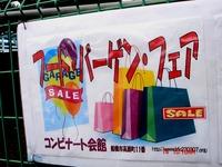20130614_京葉食品コンビナート_フードバーゲン_DSC01913