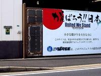 20111113_東日本大震災_がんばろう日本_1301_DSC01284T