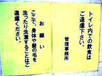 20120918_トイレ_便所_張り紙_綺麗_掃除_790