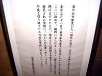 20120309_東日本大震災_東急不動産_1周年_1850_DSC07575