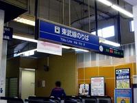 20121021_東武野田線_新船橋駅_エレベータ設置_1027_DSC07262T