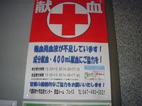 20090831_船橋市本町1_フェイス_献血ルームフェイス_1947_DSC03140
