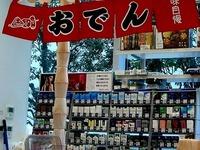 20121001_コンビニ_セブンイレブン_おでん_1156_DSC05220T