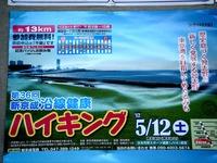 20120428_習志野市谷津_新京成沿線ハイキング_1234_DSC00110