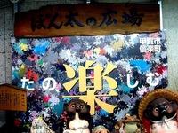 20060706_東京メトロ有楽町線_ぽん太の広場_タヌキ_2247_DSC08543