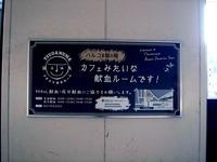 20121027_船橋市前原西2_日赤津田沼献血ルーム_1423_DSC08171