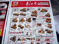 20121115_新年_おせち_スーパー_予約_1927_DSC01435