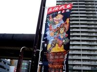 20121124_船橋市_青森県津軽観光物産首都圏フェア_1119_DSC02696
