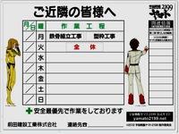 20121222_前田建設工業_宇宙戦艦ヤマト2199_作業予定看板_012