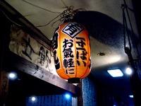 20121102_船橋市本中山3_立ち飲み_ずめかん_1928_DSC09016