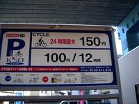 20121007_京成本線_船橋高架下賃貸施_貸し駐輪場_1454_DSC06188