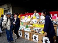 20121111_船橋市市場1_船橋中央卸売市場_農水産祭_1045_DSC01080