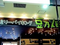 20120117_イオンモール_ビュッフェレストラン豆乃畑_030