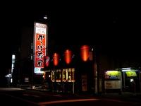 20040603_船橋市宮本2_回転すし_かっぱ寿司_DSC02564