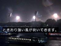 20130727_東京都_隅田川花火大会_中止_1959_050339