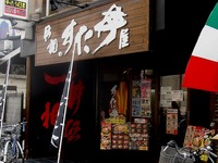 20120116_アントワークス_伝説のすた丼屋_すたみな丼_022