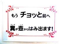 20120918_トイレ_便所_張り紙_綺麗_掃除_890