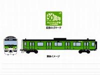 20130116_JR東日本_JR50周年_JR山手線_緑色の車体_110