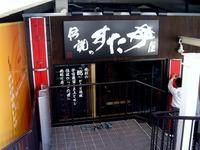20060428_アントワークス_伝説のすた丼屋_すたみな丼_1007_DSC08346