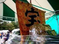 20131109_習志野市鷺沼2_農業祭_ガスフェスタ_1342_DSC08315