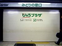 20121125_JR船橋駅_ビュープラザ_みどりの窓口_1354_DSC03262T
