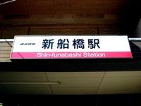 20121021_東武野田線_新船橋駅_エレベータ設置_1028_DSC07282
