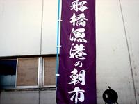 20131116_船橋市湊町3_船橋魚港_岸壁_朝市_1005_DSC08849