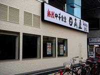 20120922_京成本線_船橋高架橋下山口横町_日高屋_1245_DSC03694