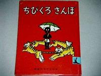 20121224_岩波子どもの本_ちびくろさんぼ_010