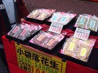 20121103_習志野市実籾_実籾ふるさとまつり_1135_DSC09512