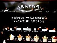 20120205_イオンモール_しあわせ牧場_ソフトクリーム_040