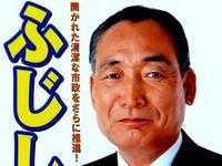 20050612_船橋市長選挙_選挙ポスター_藤代孝七(62)_1125_DSC00749T