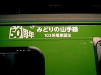 20130116_JR東日本_JR50周年_JR山手線_緑色の車体_0401