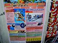 20120909_船橋市浜町2_船橋オートファン感謝祭_1209_DSC01557