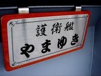 20130525_船橋市_自衛隊マリンフェスタ_やまゆき_0943_DSC08201