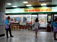 20130530_JR東京駅_山形県応援_特産品_物産展_1906_DSC09907