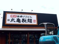 20120804_船橋市飯山満町1_丸亀製麺船橋芝山店_1408_DSC05621