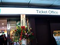 20121201_JR船橋駅_ビュープラザ_みどりの窓口_1231_DSC04425