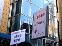 20131123_ららぽーとTOKYO-BAY_ポケモンセンター_1215_DSC00142T